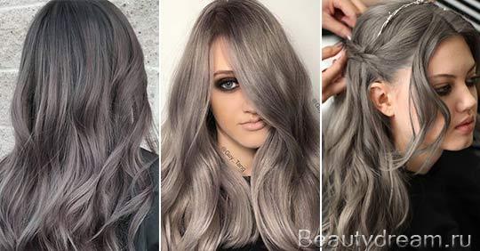 пепельно серый цвет волос